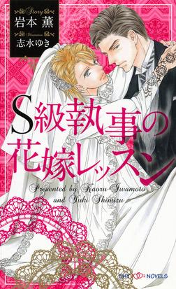 S級執事の花嫁レッスン 【イラスト付】-電子書籍