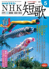 NHK 短歌 2021年5月号