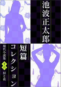 池波正太郎短編コレクション16昼と夜 現代小説集