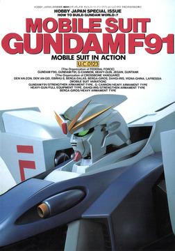機動戦士ガンダムF91 モビルスーツ・イン・アクション U.C.0123-電子書籍