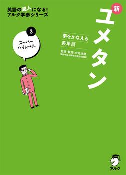 [音声DL付]夢をかなえる英単語 新ユメタン3 スーパーハイレベル-電子書籍