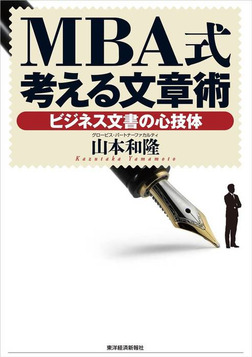 MBA式考える文章術―ビジネス文書の心技体-電子書籍