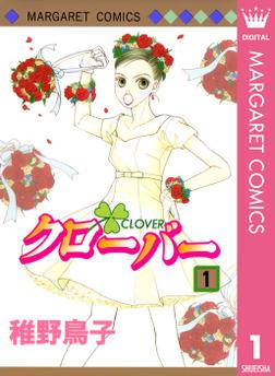 クローバー 1-電子書籍