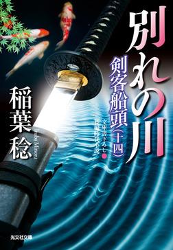 別れの川~剣客船頭(十四)~-電子書籍