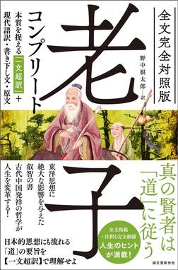 全文完全対照版 老子コンプリート-電子書籍