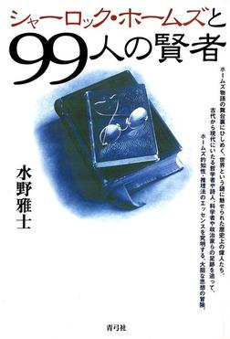 シャーロック・ホームズと99人の賢者-電子書籍