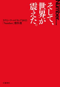 そして、世界が震えた。 ラグビーW杯2015「Number」傑作選-電子書籍