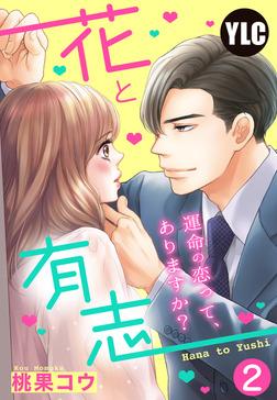 【単話売】花と有志 ~運命の恋って、ありますか?~ 2話-電子書籍