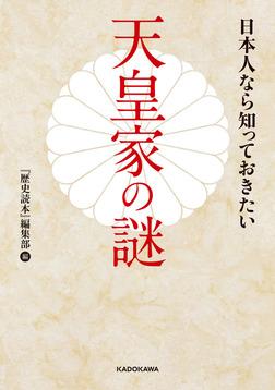 日本人なら知っておきたい天皇家の謎-電子書籍