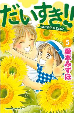 だいすき!!~ゆずの子育て日記~(5)-電子書籍