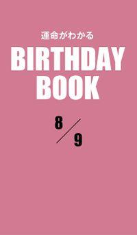 運命がわかるBIRTHDAY BOOK  8月9日