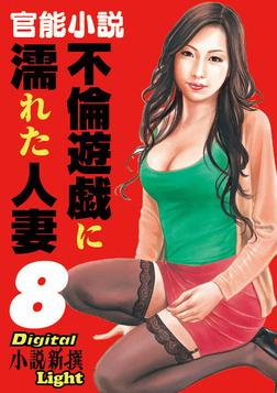 官能小説 不倫遊戯に濡れた人妻 8-電子書籍