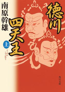 徳川四天王(上)-電子書籍