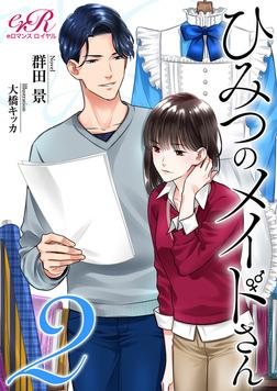 ひみつのメイドさん[2]-電子書籍