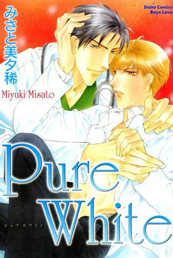 Pure White-電子書籍