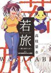 若旅 WAKATABI~週末 歴さんぽ~