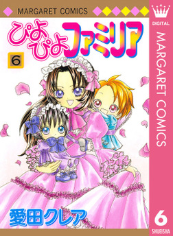 ぴよぴよファミリア 6-電子書籍