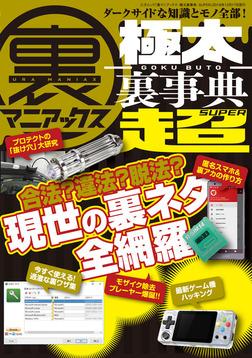 裏マニアックス -極太裏事典- SUPER-電子書籍