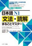 日本語N1 文法・読解まるごとマスター