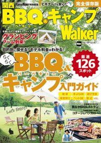 関西BBQ&キャンプWalker 関西Walker特別編集