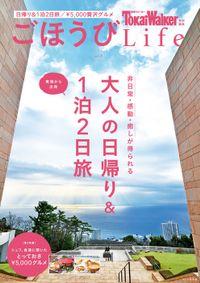 TokaiWalker特別編集 ごほうびLifeVol.3