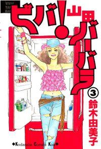 ビバ!山田バーバラ(3)
