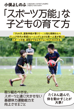 「スポーツ万能」な子どもの育て方-電子書籍