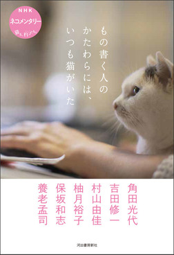 もの書く人のかたわらには、いつも猫がいた NHK ネコメンタリー 猫も、杓子も。-電子書籍