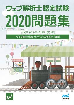 ウェブ解析士認定試験2020問題集-電子書籍
