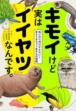 キモイけど実はイイヤツなんです。 怖いのに何だかかわいく思えてきちゃう生きもの図鑑-電子書籍