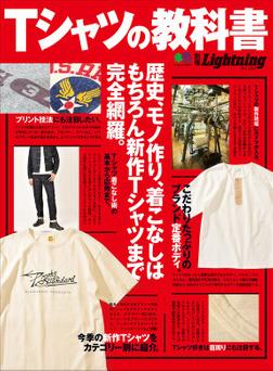 別冊Lightning Vol.233 Tシャツの教科書-電子書籍