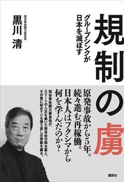 規制の虜 グループシンクが日本を滅ぼす-電子書籍