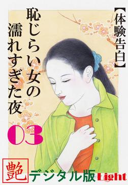 【体験告白】恥じらい女の濡れすぎた夜03 『艶』デジタル版Light-電子書籍