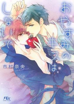 【電子限定おまけ付き】 おやすみのキスはしないで-電子書籍