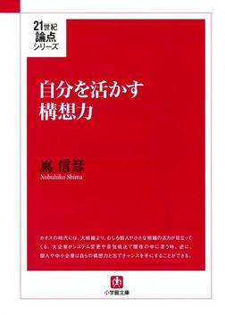 自分を活かす構想力(小学館文庫)-電子書籍