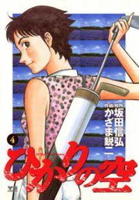 ひかりの空(4)