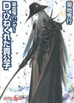 吸血鬼ハンター29 D―ひねくれた貴公子-電子書籍