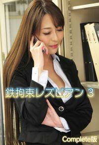 鉄拘束レズビアン 3 Complete版