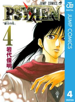 PSYREN―サイレン― 4-電子書籍