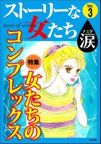 ストーリーな女たち 涙女たちのコンプレックス Vol.3