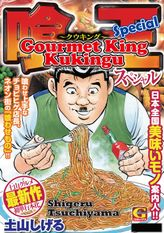 Gourmet King Kukingu Special, Volume 1