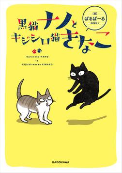 黒猫ナノとキジシロ猫きなこ-電子書籍