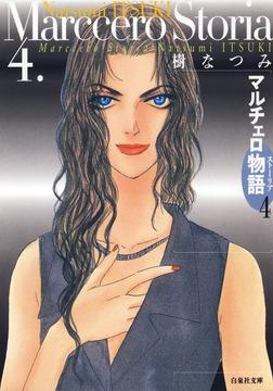 マルチェロ物語(ストーリア) 4巻-電子書籍