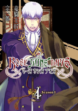 ROSE GUNS DAYS Season1 (4)-電子書籍