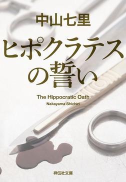 ヒポクラテスの誓い-電子書籍