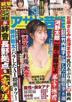 週刊アサヒ芸能 2020年10月15日号-電子書籍