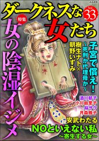 ダークネスな女たち女の陰湿イジメ Vol.33