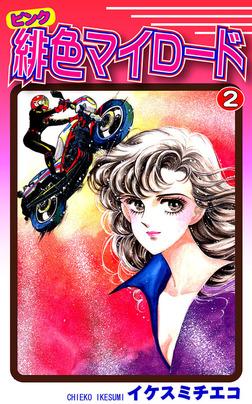 緋色(ピンク)マイロード(2)-電子書籍
