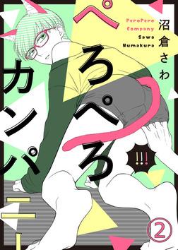 【特典付き】ぺろぺろカンパニー(2)-電子書籍