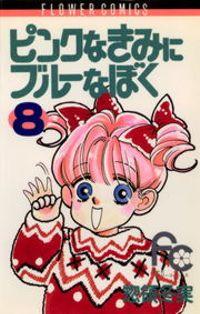 ピンクなきみにブルーなぼく(8)